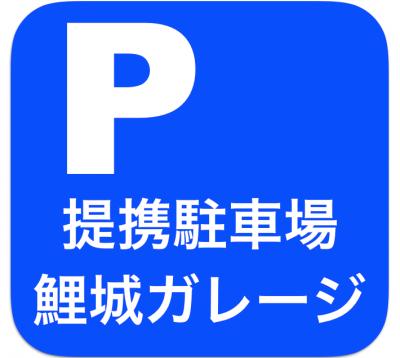 整体広島眞田流提携駐車場