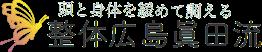 腰痛専門士 四十肩改善・ヘルニア改善施術の整体広島眞田流/ 眞田流整体療術院・筋整流法腱引き広島城巽道場