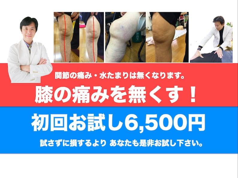 膝の痛みお試し施術6500