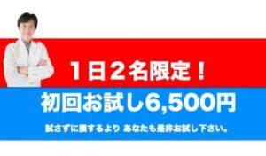 1日2名限定!初回お試し6,500円