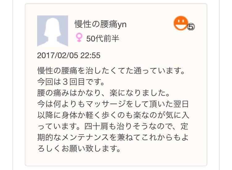 整体広島眞田流 口コミ