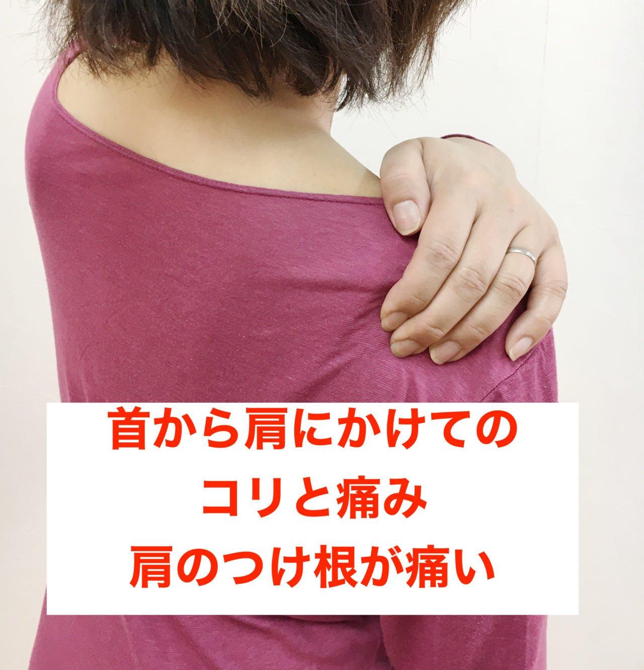 首から肩にかけてのコリと痛み、肩の付け根が痛い
