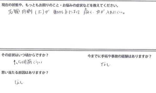 肩が痛い-四十肩・五十肩の原因と治療法-広島で四十肩の治療で有名な整体院の記録12