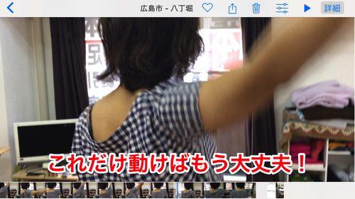 肩が痛い-四十肩・五十肩の原因と治療法-広島で四十肩の治療で有名な整体院の記録15