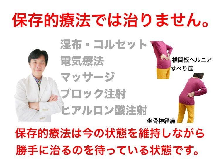 椎間板ヘルニアは保存的療法では治りません