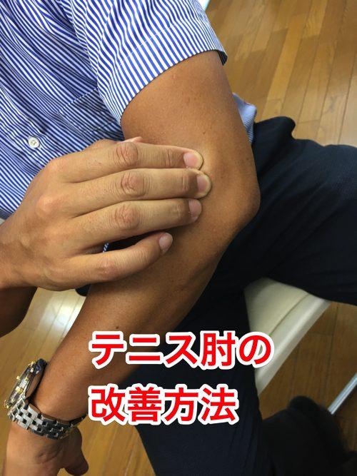 テニス肘や野球肘の治療7