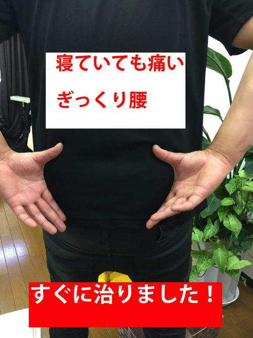 ぎっくり腰-治療-すぐに治る広島の腰痛専門整体院の実例13-1