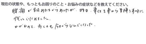 広島「ぎっくり腰」の治療で有名な整体院の治った例0926-6