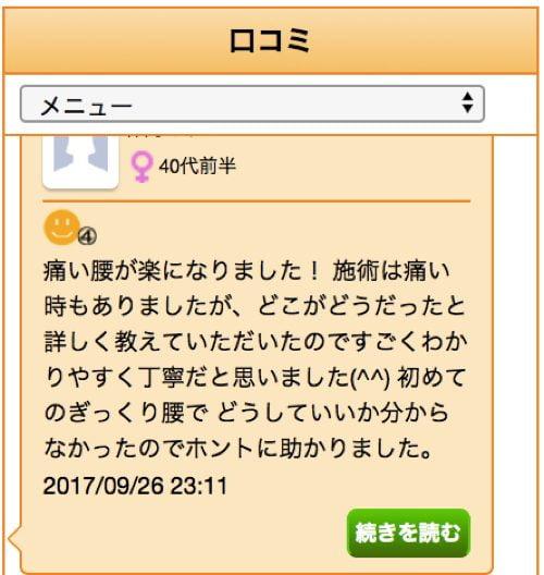 広島「ぎっくり腰」の治療で有名な整体院の治った例0926-9-1