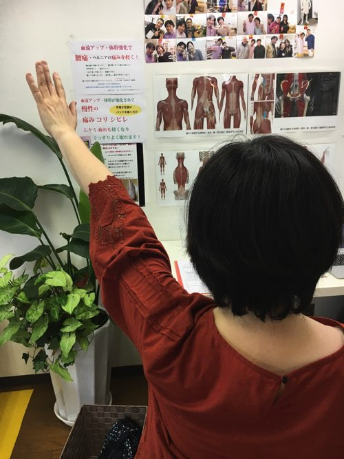 広島-四十肩・五十肩の治療で治ると有名な整体院の実例5