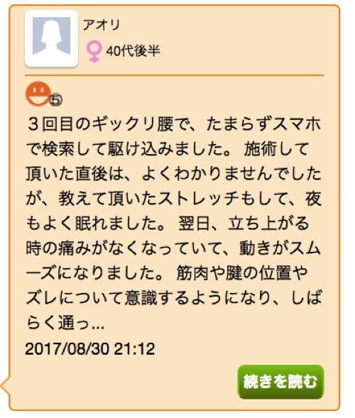 腰痛-ぎっくり腰の治療方法-広島で有名-腰痛専門整体院2