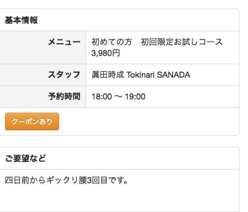 腰痛-ぎっくり腰の治療方法-広島で有名-腰痛専門整体院3