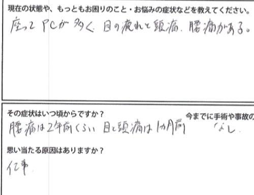 頭痛外来-頭痛治療-頭痛解消に効くヘッドマッサージ-広島3