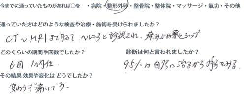 治らないヘルニアの原因と治療方法-広島の腰痛専門士の整体院の治った実例2
