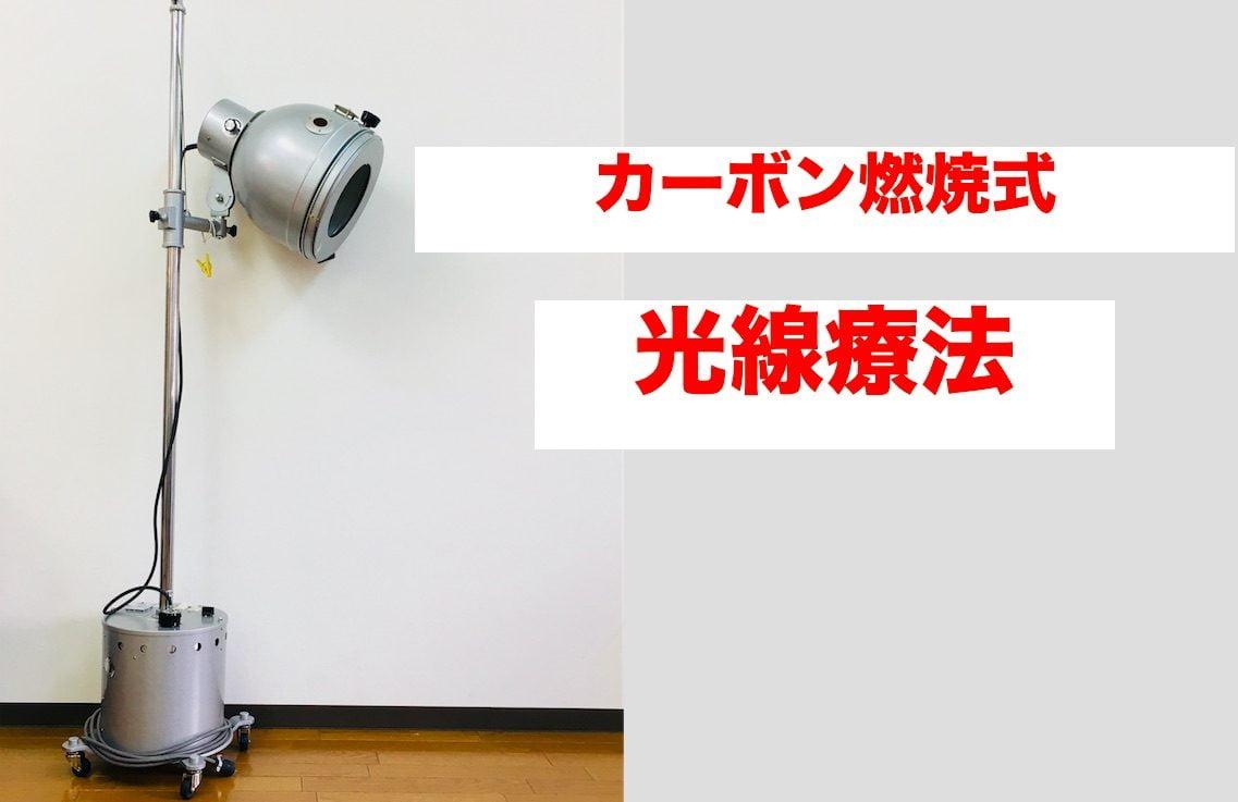 広島-光線療法の出来る整体治療院