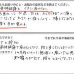 坐骨神経痛やヘルニアの悪化の原因_広島の腰痛専門士の整体院の記録