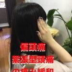広島_偏頭痛や緊張型頭痛の痛み治療のヘッドマッサージ1