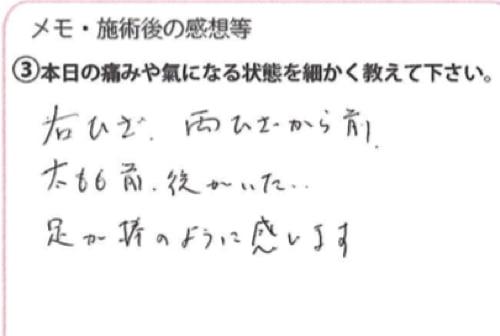 広島_膝の痛みの治療で有名な整体院の記録13