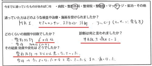 広島_膝の痛みの治療で有名な整体院の記録4