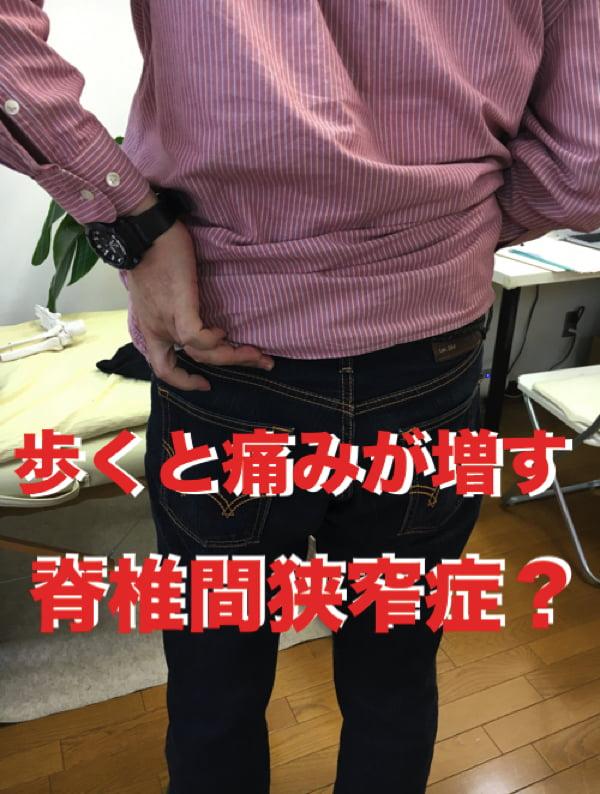 広島_歩くと痛みが増す腰部脊柱管狭窄症と間欠性跛行の原因と治療方法の実例1