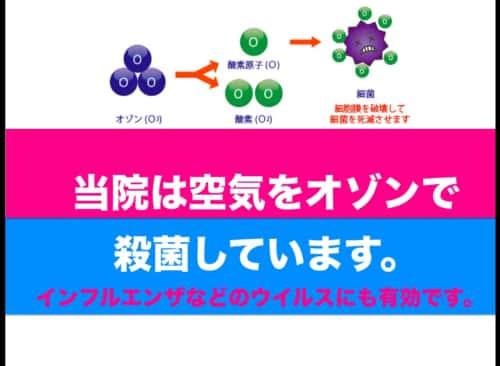 オゾン殺菌