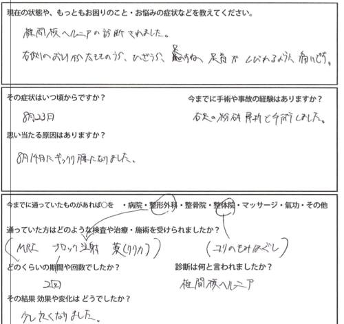 広島_神経ブロック注射が効かないヘルニアの治療3