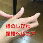 頚椎ヘルニアで指の痺れ原因と治療方法13