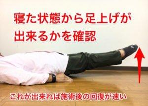 ぎっくり腰の治し方