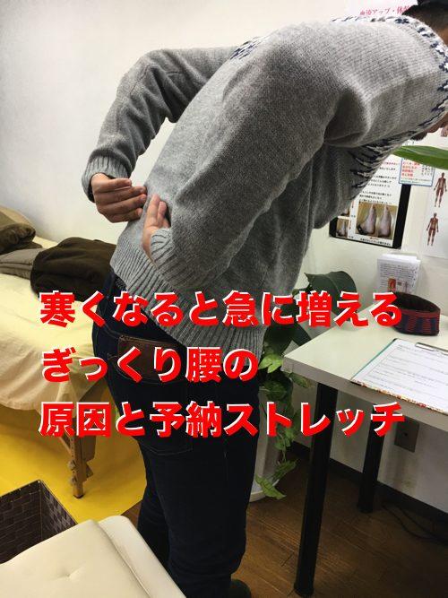 ぎっくり腰の痛みの原因と治療方法_ストレッチ_ぎっくり腰治療で有名な整体院