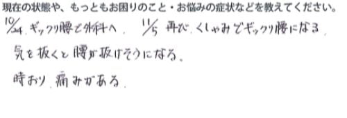 くしゃみで「ぎっくり腰」になった際の治療-広島で腰痛-ぎっくり腰の治療で有名な整体広島眞田流の実例10