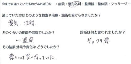 くしゃみで「ぎっくり腰」になった際の治療-広島で腰痛-ぎっくり腰の治療で有名な整体広島眞田流の実例9