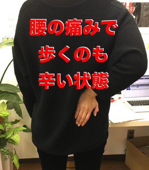 だんだん腰の痛みが強くなり歩くのも辛い状態になった_広島の腰痛治療で有名な整体院3