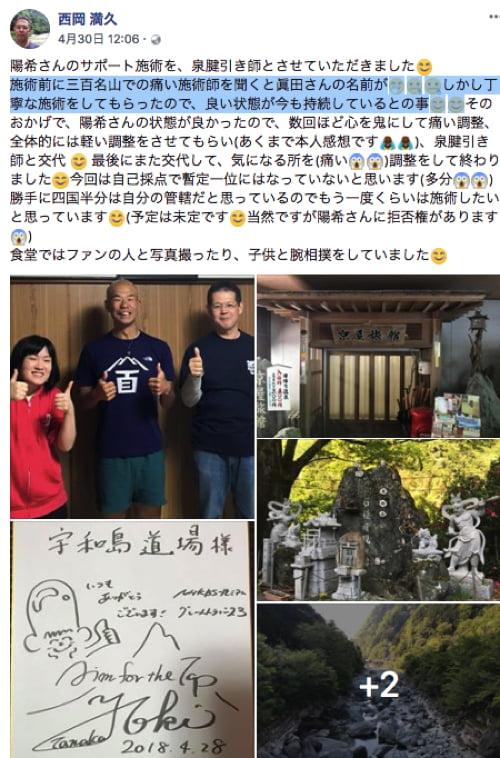 グレートトラバース_日本3百名山の田中陽希さんのサポート施術