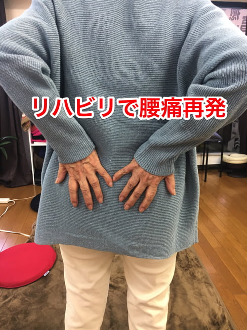 リハビリで再発した腰痛の原因と治療方法
