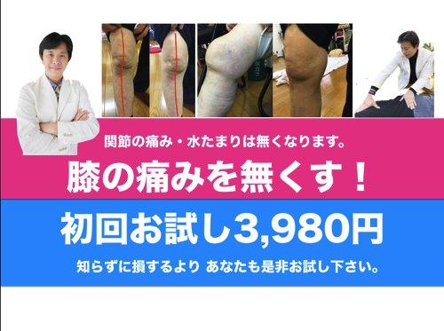 変形性ひざ関節症_膝の痛み_膝に水が溜まる-原因-治療方法_広島の整体院
