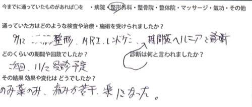 広島で椎間板ヘルニアの治療で有名な整体院の記録-腰の痛みが消えて治った例9