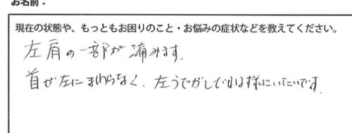 広島で肩と首の痛みの原因と治し方_寝違えや腕の痺れをすぐに治す方法