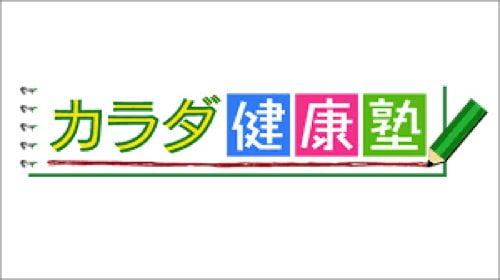 広島ホームテレビ_Jステーション-カラダ健康塾_肩こり解消ストレッチ7