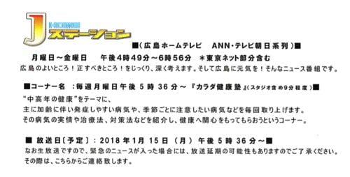 広島ホームテレビ_Jステーション-カラダ健康塾_肩こり解消ストレッチ8