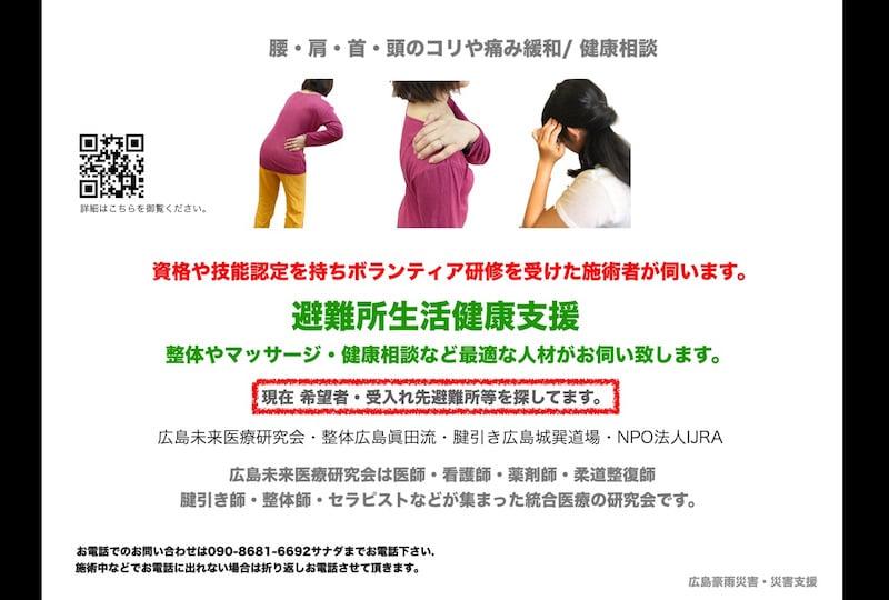 広島災害支援