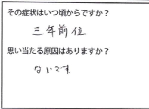 広島-整体院_三叉神経痛や顔面神経痛を手術せずにマッサージで治療