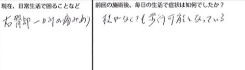 椎間板ヘルニアの治療方法-広島の腰痛専門-整体院の治った例3