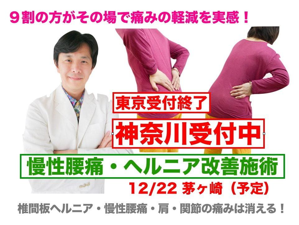 神奈川でヘルニア治療受付-腱引き神奈川でヘルニア治療受付-腱引き