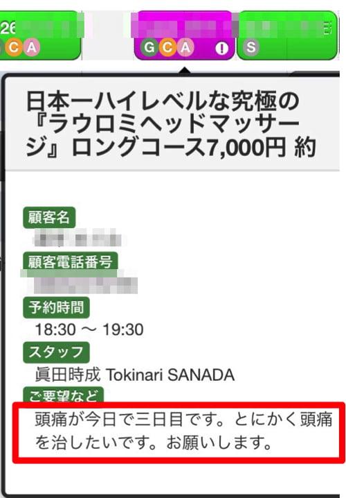 薬を飲んでも治らない頭痛_偏頭痛をヘッドマッサージで治す-広島の整体