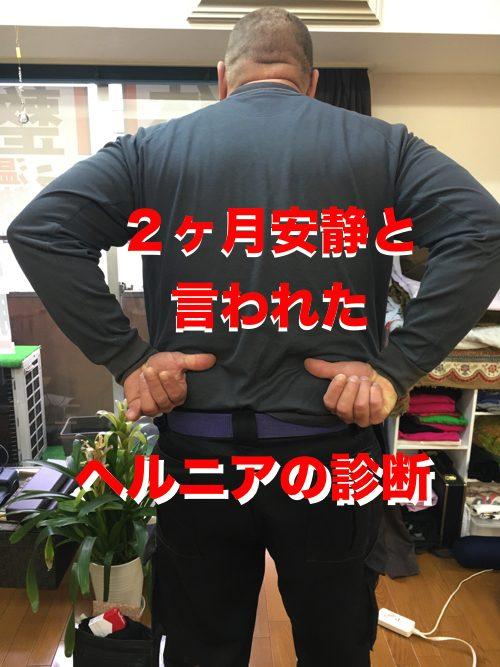 2ヶ月安静と言われた椎間板ヘルニアが治った例_広島でヘルニアの治療で有名な整体広島眞田流1