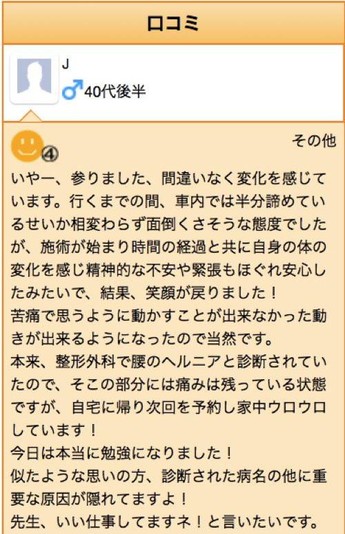 2ヶ月安静と言われた椎間板ヘルニアが治った例_広島でヘルニアの治療で有名な整体広島眞田流9