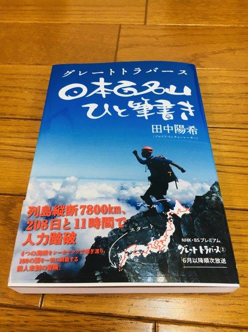 NHK_BS2-グレートトラバース田中陽希_日本3百名山ひと筆書き_足の故障と腰・肩の調整